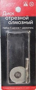 Диск отрезной, алмазный, d 25 мм, 5 шт./уп., блистер