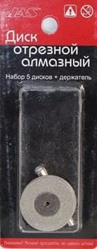 Диск отрезной, алмазный, d 30 мм, 5 шт./уп., блистер