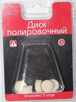 Диск полировочный без держателя, шерсть, 13 х 5 мм, 5 шт., блистер