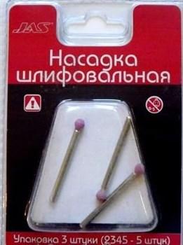 Насадка шлифовальная, оксид алюминия, шар,  4 мм, 3 шт./уп., блистер