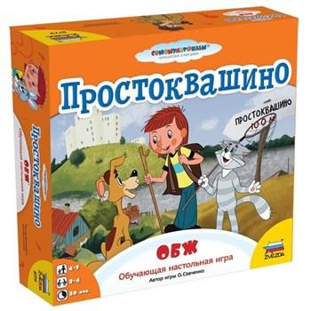 Купите настольную игру «Простоквашино ОБЖ» в интернет-магазине «Лавка Орка». Доставка по РФ от 3 дней.