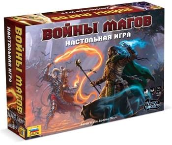 Купите настольную игру «Война магов» в интернет-магазине «Лавка Орка». Доставка по РФ от 3 дней.