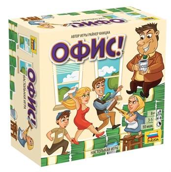 Купите настольную игру «Офис!» в интернет-магазине «Лавка Орка». Доставка по РФ от 3 дней.