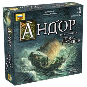 Купите настольную игру «Игра Андор 2. Поход на север» в интернет-магазине «Лавка Орка». Доставка по РФ от 3 дней.