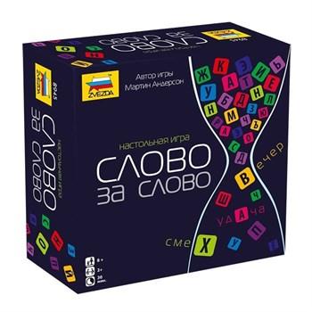 Купите настольную игру «Слово за слово» в интернет-магазине «Лавка Орка». Доставка по РФ от 3 дней.