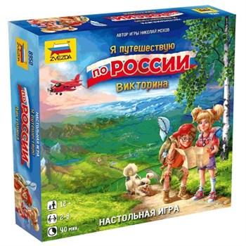 Купите настольную игру «Я путешествую по России. Викторина» в интернет-магазине «Лавка Орка». Доставка по РФ от 3 дней.