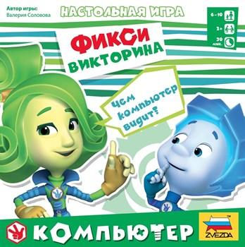 Купите настольную игру «Фиксики. Компьютер» в интернет-магазине «Лавка Орка». Доставка по РФ от 3 дней.