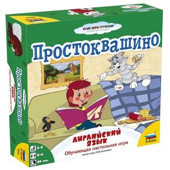 Купите настольную игру «Простоквашино. Английский язык» в интернет-магазине «Лавка Орка». Доставка по РФ от 3 дней.
