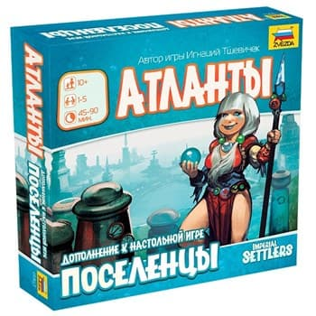 Купите настольную игру «Игра Поселенцы. Атланты» в интернет-магазине «Лавка Орка». Доставка по РФ от 3 дней.