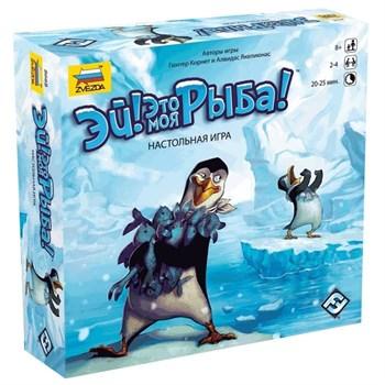 Купите настольную игру «Это моя рыба!» в интернет-магазине «Лавка Орка». Доставка по РФ от 3 дней.