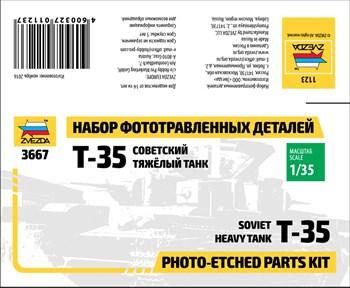 Купите Набор фототравления для Т-35 в интернет-магазине «Лавка Орка». Доставка по РФ от 3 дней.