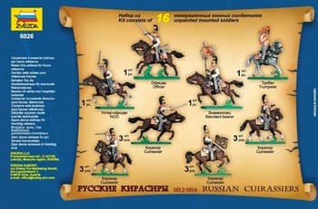 Купите Русские кирасиры в интернет-магазине «Лавка Орка». Доставка по РФ от 3 дней.