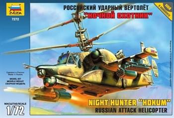 Купите Российский ударный вертолёт Ночной охотник в интернет-магазине «Лавка Орка». Доставка по РФ от 3 дней.