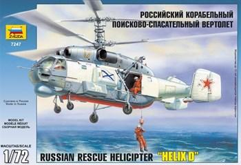 Купите Российский корабельный поисково-спасательный вертолёт в интернет-магазине «Лавка Орка». Доставка по РФ от 3 дней.