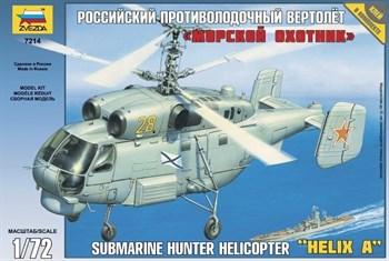 Купите Российский противолодочный вертолёт Морской охотник  в интернет-магазине «Лавка Орка». Доставка по РФ от 3 дней.