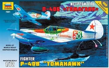 Купите Истребитель П-40Б Томагавк в интернет-магазине «Лавка Орка». Доставка по РФ от 3 дней.