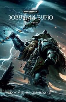 Купите Зовущий бурю/ Крис Райт/ WarHammer 40000 в интернет-магазине «Лавка Орка». Доставка по РФ от 3 дней.