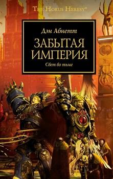 Купите Забытая империя \ Дэн Абнетт в интернет-магазине «Лавка Орка». Доставка по РФ от 3 дней.