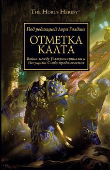 Купите Отметка Калта/Антология в интернет-магазине «Лавка Орка». Доставка по РФ от 3 дней.