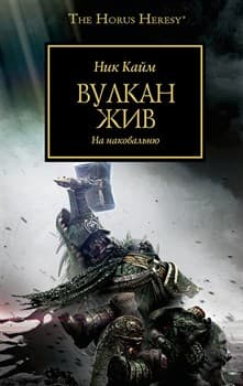 Купите Вулкан жив \ Ник Кайм в интернет-магазине «Лавка Орка». Доставка по РФ от 3 дней.