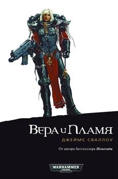 Купите Вера и Пламя/ Сваллоу/ WarHammer 40000 в интернет-магазине «Лавка Орка». Доставка по РФ от 3 дней.