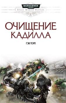Купите Очищение Кадилла/ Торп/ WarHammer 40000 в интернет-магазине «Лавка Орка». Доставка по РФ от 3 дней.