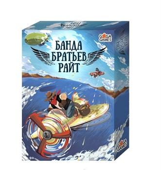 Купите настольную игру Банда братьев Райт в интернет-магазине «Лавка Орка». Доставка по РФ от 3 дней.