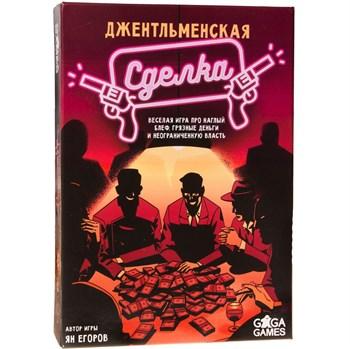 Купите настольную игру Джентльменская сделка в интернет-магазине «Лавка Орка». Доставка по РФ от 3 дней.
