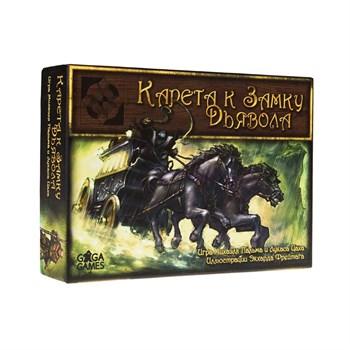 Купите настольную игру Карета к Замку Дьявола в интернет-магазине «Лавка Орка». Доставка по РФ от 3 дней.