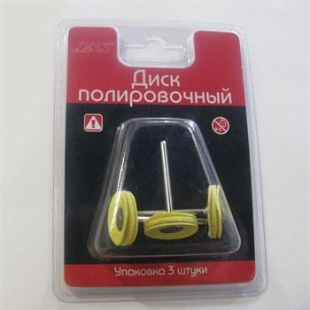 Купите Диск полировочный, желтый, кожа, 22 мм, 3 шт./уп., блистер в интернет-магазине «Лавка Орка». Доставка по РФ от 3 дней.