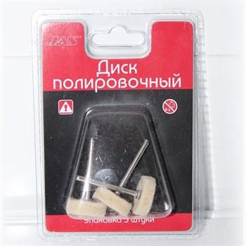 Купите диск полировочный, нетканый материал  22 мм, 3 шт./уп., блистер в интернет-магазине «Лавка Орка». Доставка по РФ от 3 дней.