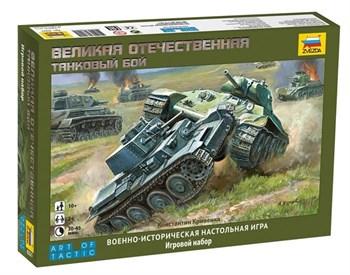 Купите Великая Отечественная Танковый бой в интернет-магазине «Лавка Орка». Доставка по РФ от 3 дней.