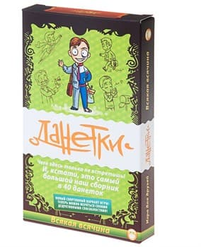 Купите настольную игру Данетки Всякая всячина зеленый в интернет-магазине «Лавка Орка». Доставка по РФ от 3 дней.