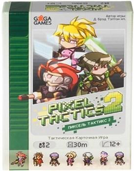 Купите настольную игру Пиксель Тактикс 2 (Pixel Tactics 2) в интернет-магазине «Лавка Орка». Доставка по РФ от 3 дней.