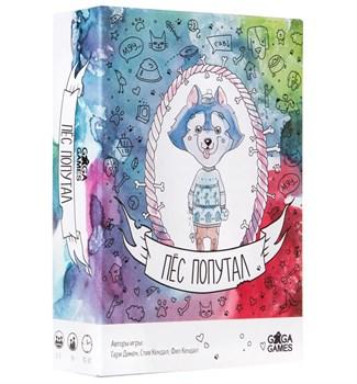 Купите настольную игру Пес Попутал в интернет-магазине «Лавка Орка». Доставка по РФ от 3 дней.
