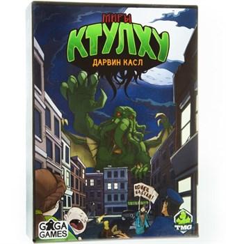 Купите настольную игру Миры Ктулху в интернет-магазине «Лавка Орка». Доставка по РФ от 3 дней.