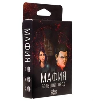 Купите настольную игру Мафия. Большой город в интернет-магазине «Лавка Орка». Доставка по РФ от 3 дней.
