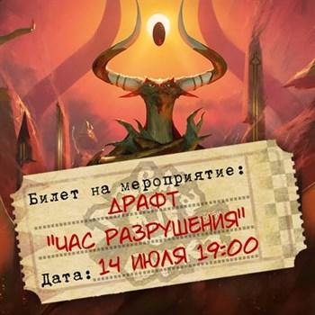 """Релизный драфт """"Час Разрушения"""" 14.07 - 19:00"""