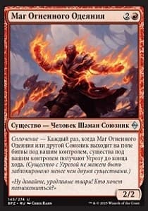 Маг Огненного Одеяния (Firemantle Mage) FOIL