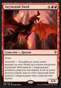 Акумский Змей (Akoum Hellkite) FOIL
