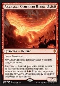 Акумская Огненная Птица (Akoum Firebird)