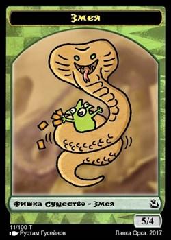Змея (фирменный токен)