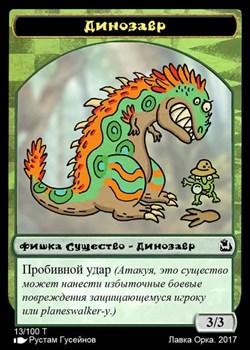 Динозавр (фирменный токен)