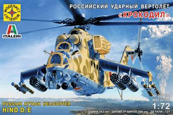 """СОВЕТСКИЙ УДАРНЫЙ ВЕРТОЛЁТ """"КРОКОДИЛ"""" 1/72"""