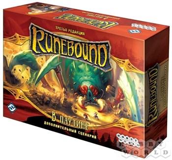 """Runebound. Третья редакция. Дополнительный сценарий """"В паутине"""""""