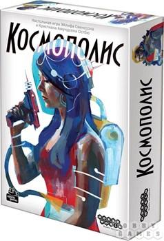Настольная игра: Космополис