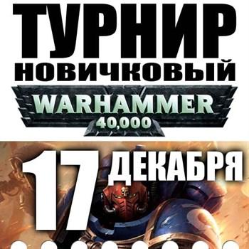 Warhammer 40000 Новичковый турнир 17.12.2017