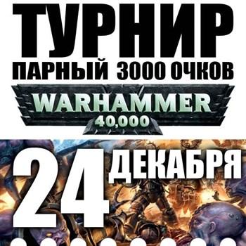 Warhammer 40000 Парный турнир 3000 очков 24.12.2017