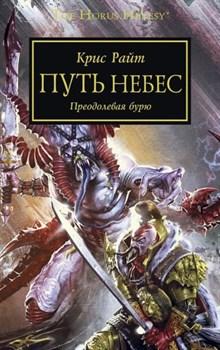 ПУТЬ НЕБЕС/ КРИС РАЙТ/ WARHAMMER 40000