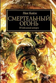 СМЕРТЕЛЬНЫЙ ОГОНЬ / НИК КАЙМ / WARHAMMER 40000